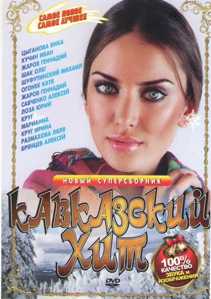 Кавказский хит 200 песен