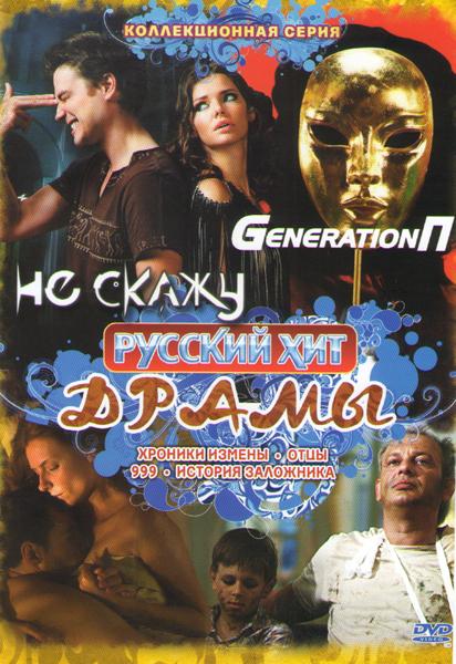 Не скажу / Хроники измены / Generation П / Отцы / 999 / История заложника