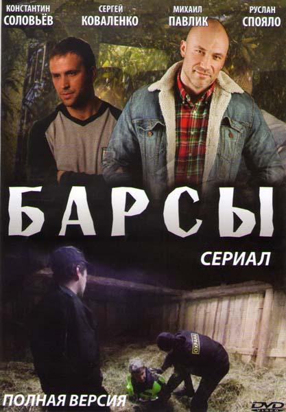 Барсы (4 серии)