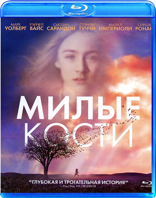 Милые кости (Blu-ray)