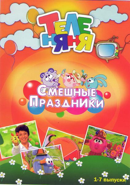 ТелеНяня Смешные праздники 7 Выпусков
