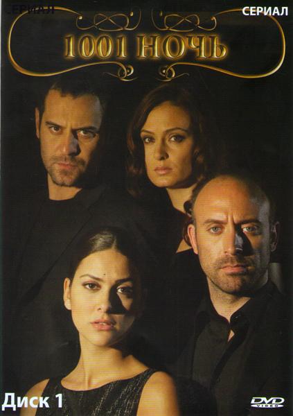 1001 ночь (Тысяча и одна ночь) 1,2,3 Сезоны (90 серий) (3 DVD)