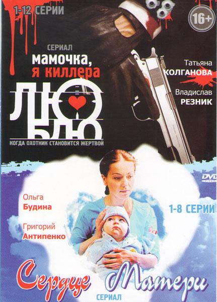 Мамочка я киллера люблю (12 серий) / Сердце матери (8 серий)