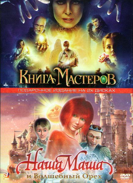 Книга мастеров / Наша Маша и волшебный орех (2 DVD)