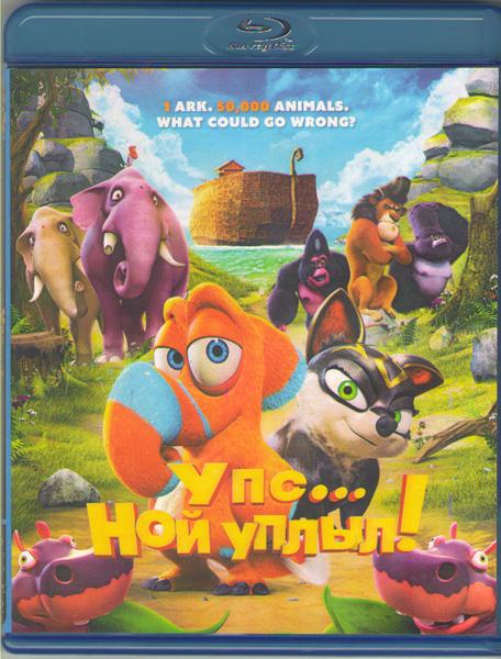 Упс Ной уплыл (Blu-ray)