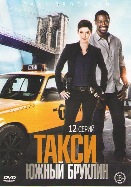Такси Южный Бруклин (12 серий)