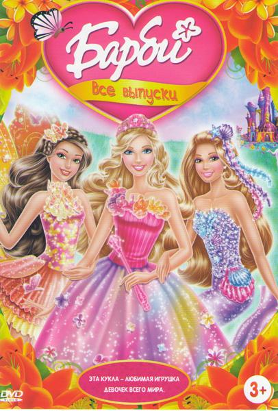 Барби 28в1 (Барби и Потайная дверь / Барби Марипоса и принцесса фея / Барби и Хрустальный замок / Барби Принцесса острова / Барби и три мушкетера / Барби Тайна феи / Барби и дракон / Дневники Барби / Барби Марипоса / Барби и Щелкунчик)