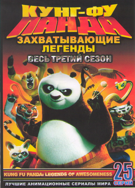 Кунг фу панда Захватывающие легенды (Кунг фу Панда Удивительные легенды) 3 Сезон (25 серий) (2 DVD)