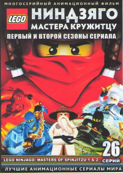 LEGO Ниндзяго Мастера кружитцу ТВ 1,2 Сезоны (26 серий) (2 DVD)