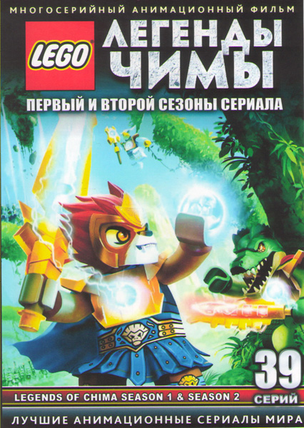 LEGO Легенды Чимы ТВ 1,2 Сезоны (39 серий) (3 DVD)
