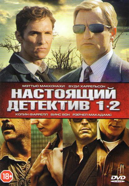 Настоящий детектив 1,2 Сезоны (16 серий)