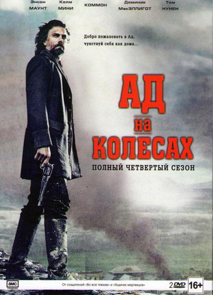 Ад на колесах 4 Сезон (13 серий) (2 DVD)