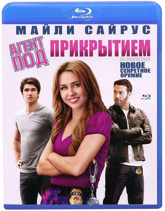 Агент под прикрытием (Blu-ray)