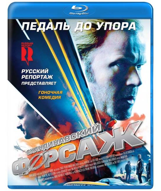 Скандинавский форсаж (Педаль до упора) (Blu-ray)