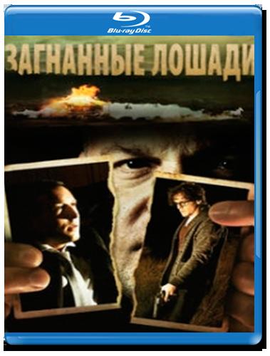 Загнанные лошади (Blu-ray)