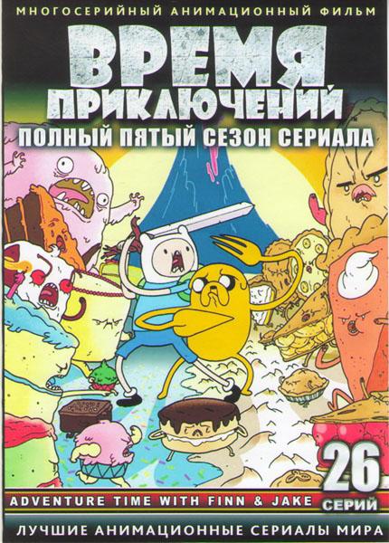 Время приключений (Время приключений с Финном и Джейком) 5 Сезон (26 серий) (2 DVD)