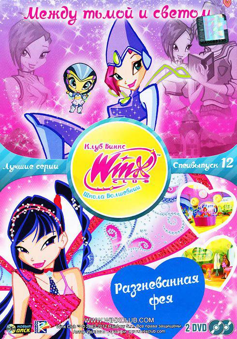 WINX Club Школа волшебниц 12 Специальный выпуск (Между тьмой и светом / Разгневанная фея) (2 DVD)