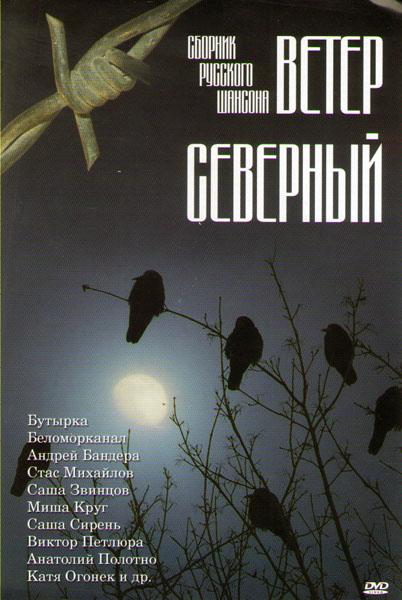 Ветер северный Сборник русского шансона 220 песен
