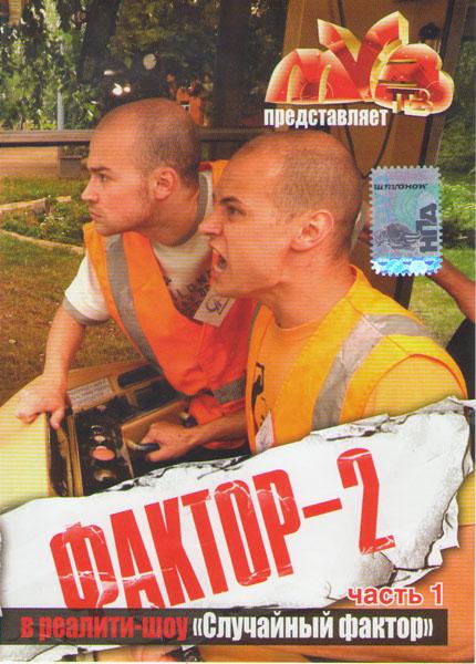 Фактор 2 в реалити шоу Случайный фактор (10 серий) (2 DVD)
