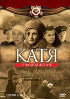 Катя Продолжение (9-16 серии)