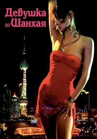 Девушка из Шанхая