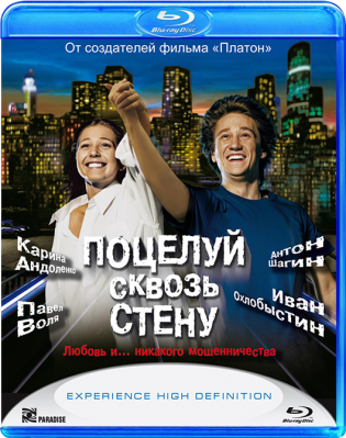 Поцелуй сквозь стену (Blu-ray)