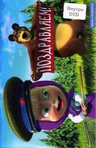 Маша и Медведь Позвони мне позвони (8 серий) / Открытка Поздравляем (DVD   Открытка)
