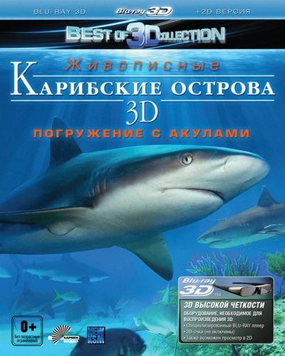 Карибские острова 3D Погружение с акулами (Карибское приключение 3D Погружение с акулами) 3D 2D (Blu-ray)