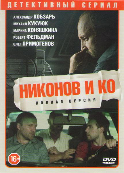 Никонов и Ко (16 серий)