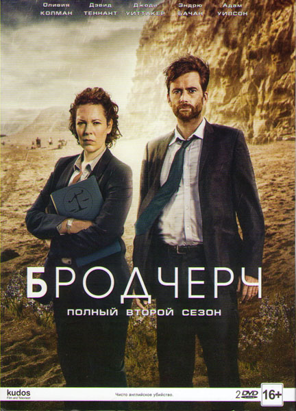 Бродчерч (Убийство на пляже) 2 Сезон (2 DVD)