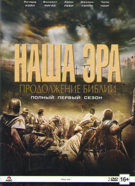 Наша эра Продолжение библии 1 Сезон (12 серий) (2 DVD)