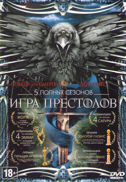 Игра престолов 1,2,3,4,5 Сезоны (50 серий)