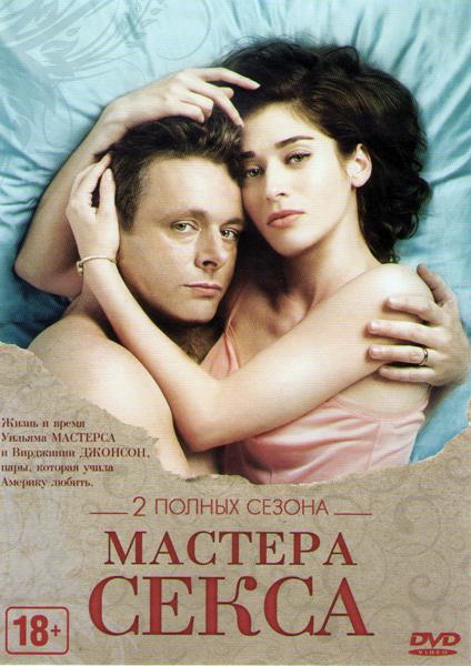 Мастера секса 1,2 Сезоны (24 серии)