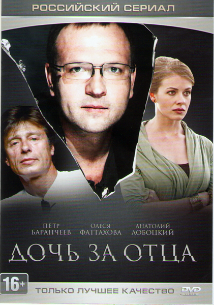 Дочь за отца (4 серии)