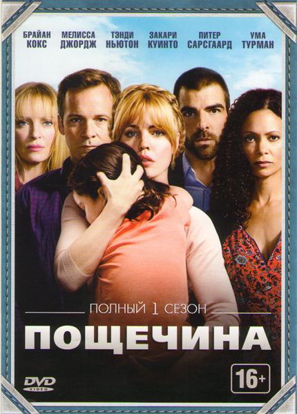 Пощечина 1 Сезон (8 серий)