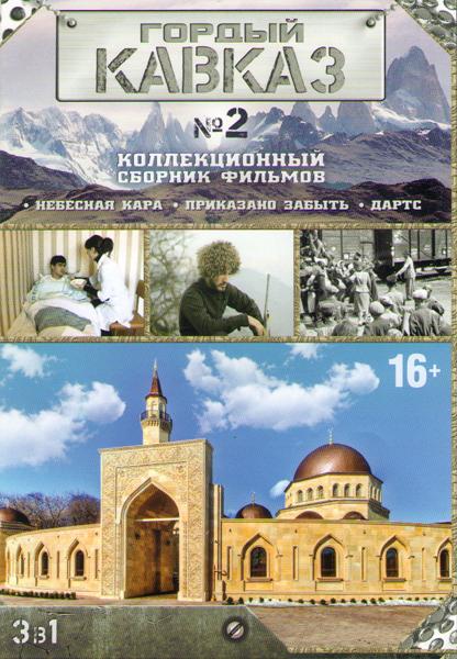 Гордый Кавказ 2 (Небесная кара / Приказано забыть / Дарц)