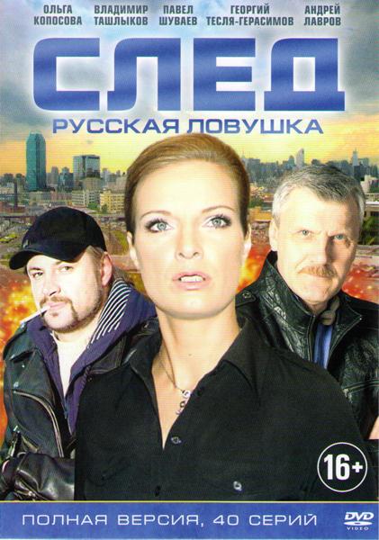 След Русская ловушка (40 серий)