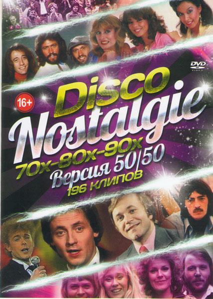 Disco Nostalgie 70х 80х 90х Версия 50/50 196 клипов