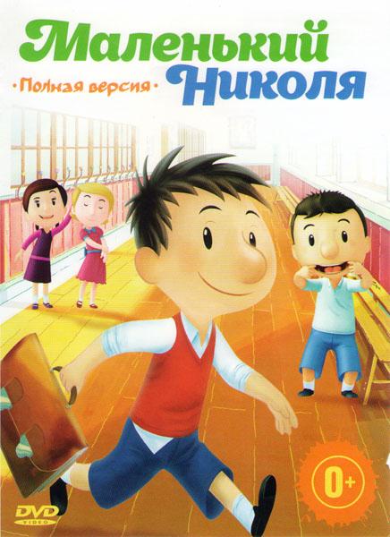 Привет я Николя (Маленький Николя) (102 серии)