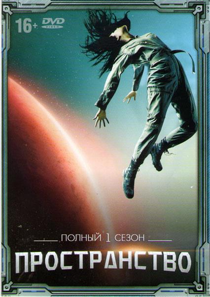 Пространство (Экспансия) 1 Сезон (10 серий) (2 DVD)