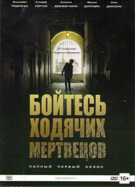 Бойтесь ходячих мертвецов 1 Сезон (6 серий)