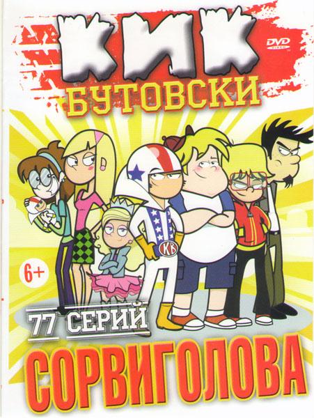 Сорвиголова Кик Бутовски (77 серий)