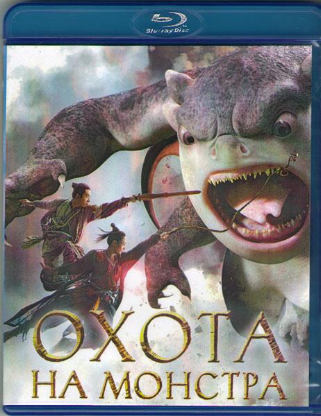 Охота на монстра 3D 2D (Blu-ray 50GB)