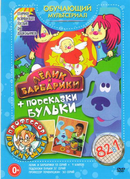 Лелик и Барбарики (15 серий и 9 клипов) / Подсказки Бульки (37 серий) / Профессор Почемушкин (30 серий)