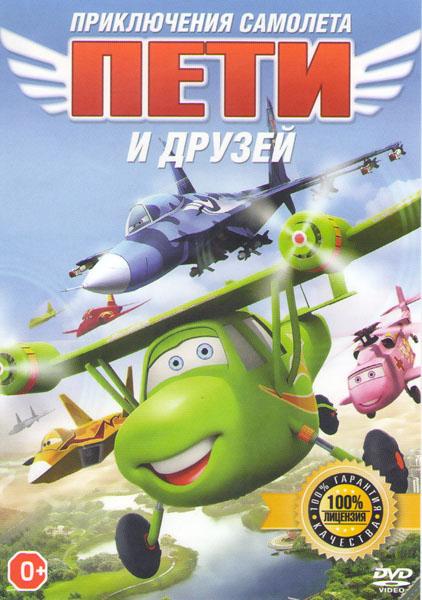 Приключения самолета Пети и друзей