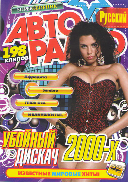 Авторадио Убойный дискач 2000х Русский