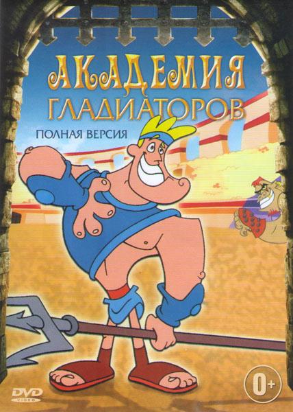 Академия гладиаторов 6 Частей