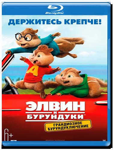 Элвин и бурундуки Грандиозное бурундуключение (Blu-ray)