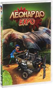 Леонардо Expo