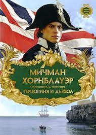 Мичман Хорнблауэр 3 Фильм Герцогиня и дьявол (Капитан Хорнблауэр)
